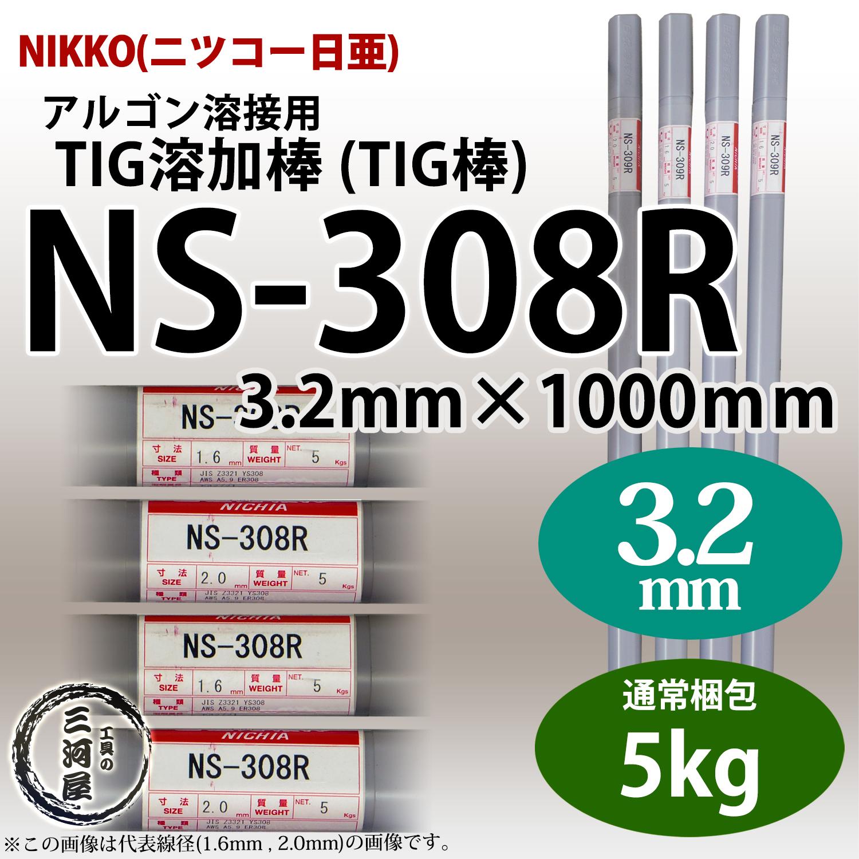 NS-308R3.2mm5kg