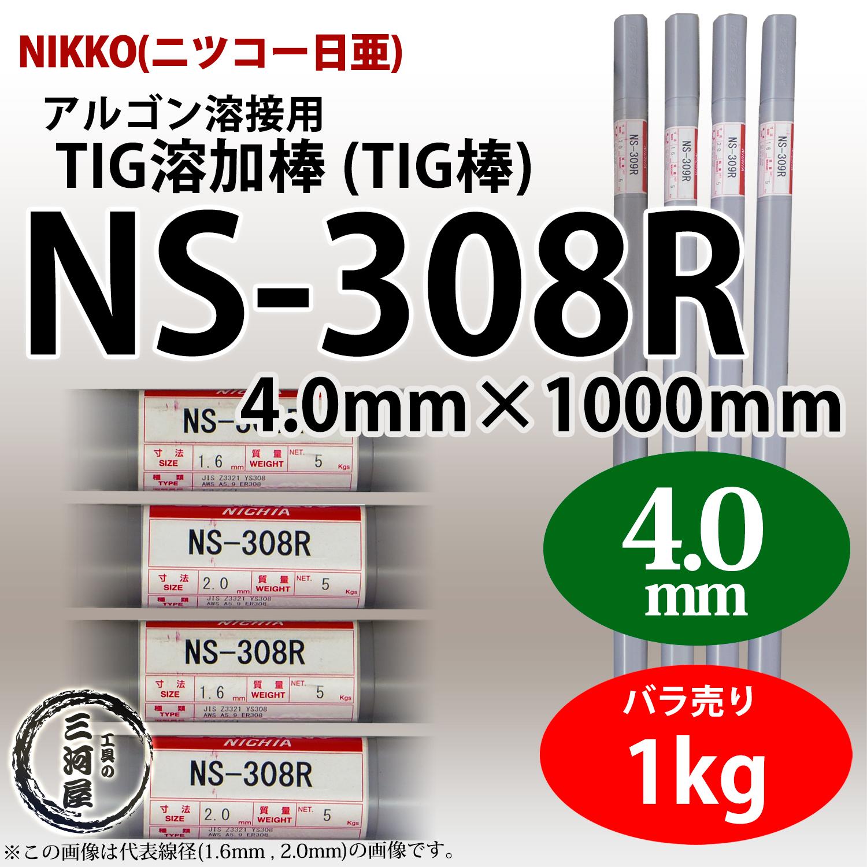NS-308R4.0mm1kg