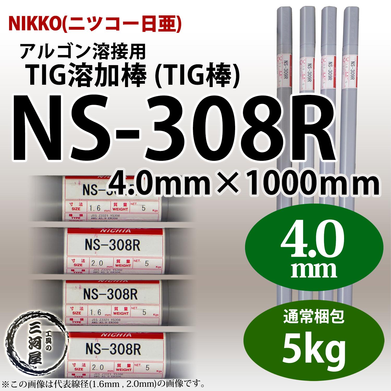 NS-308R4.0mm5kg