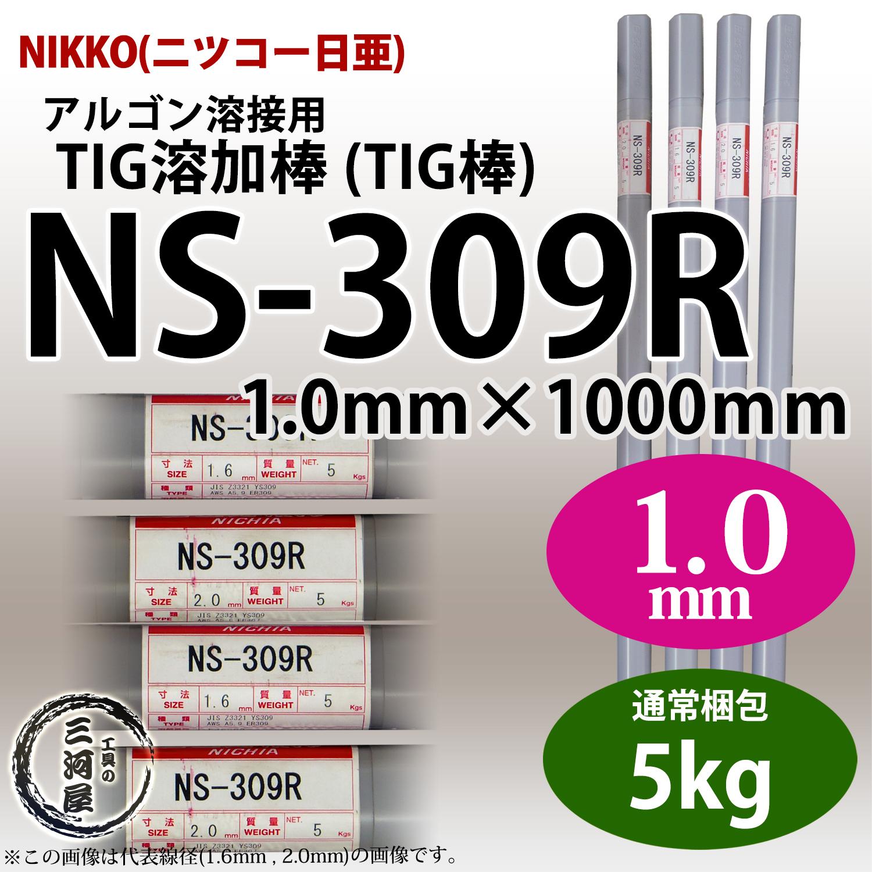 NS-309R1.0mm5kg