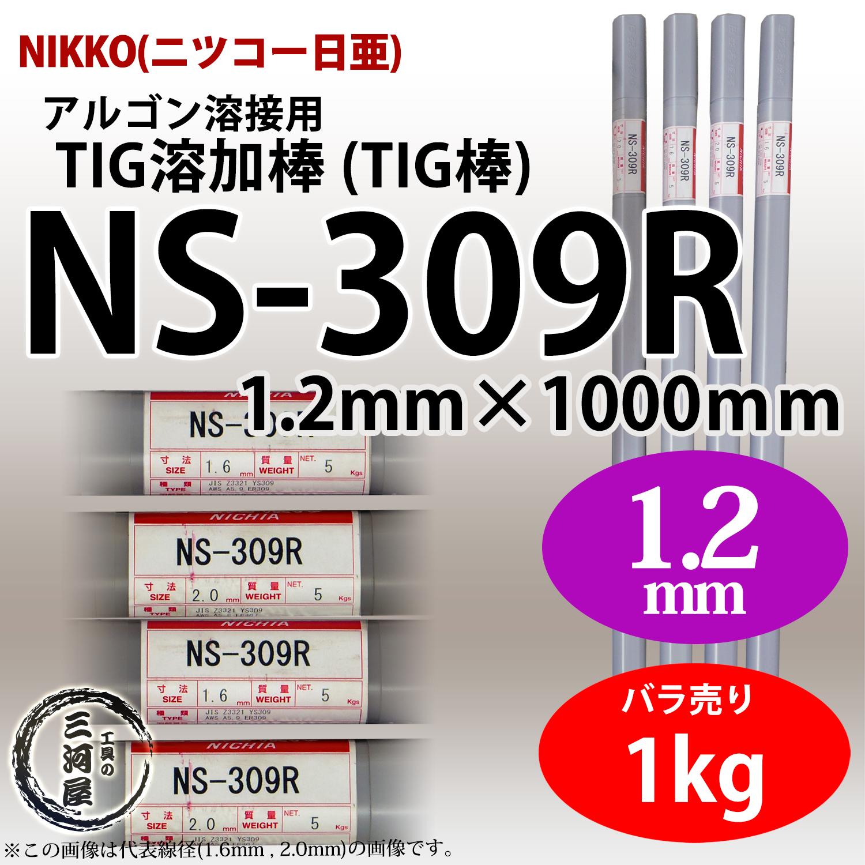 NS-309R1.2mm1kg
