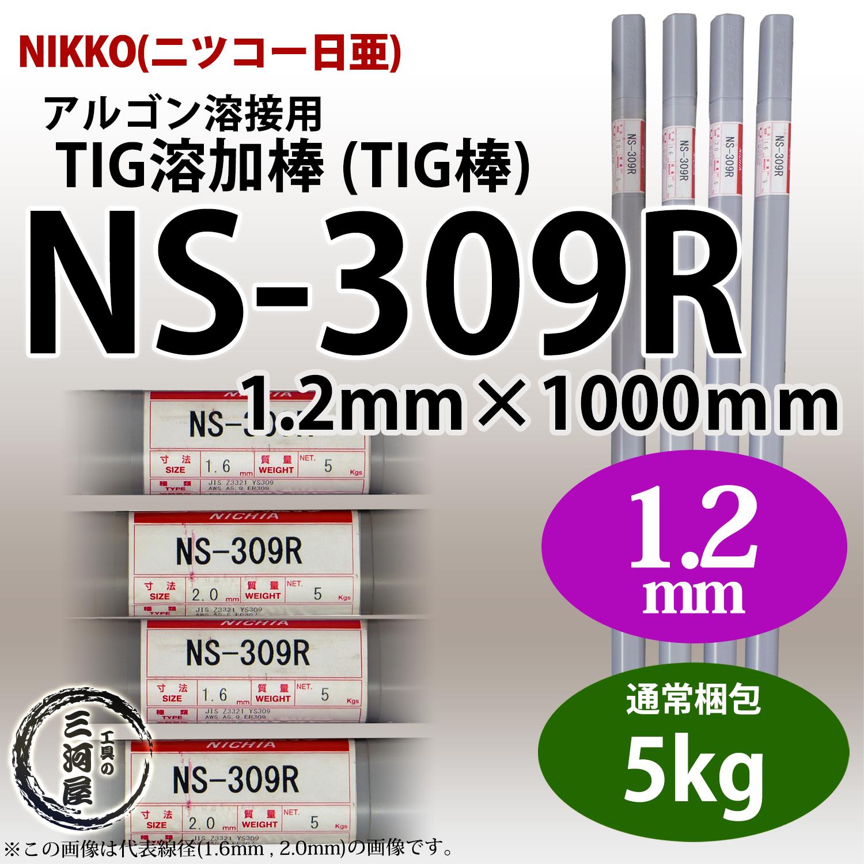 TIG溶接用溶加棒 NS-309R 1.2mm 5kg 通常梱包(ニツコー熔材/NIKKO/日亜溶接棒)