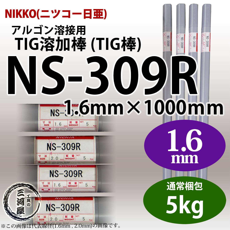 NS-309R1.6mm5kg