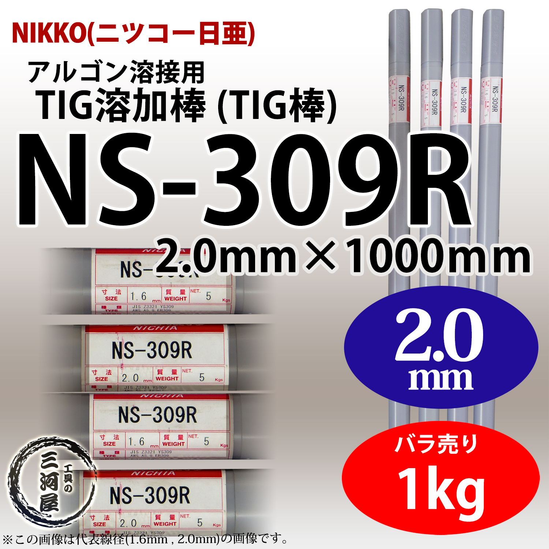 NS-309R2.0mm1kg