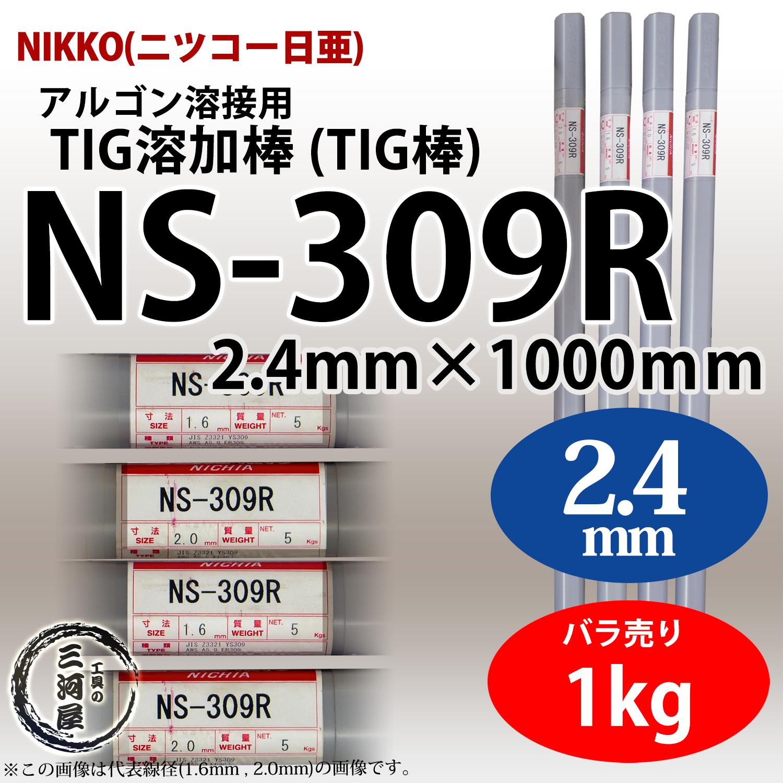 NS-309R2.4mm1kg