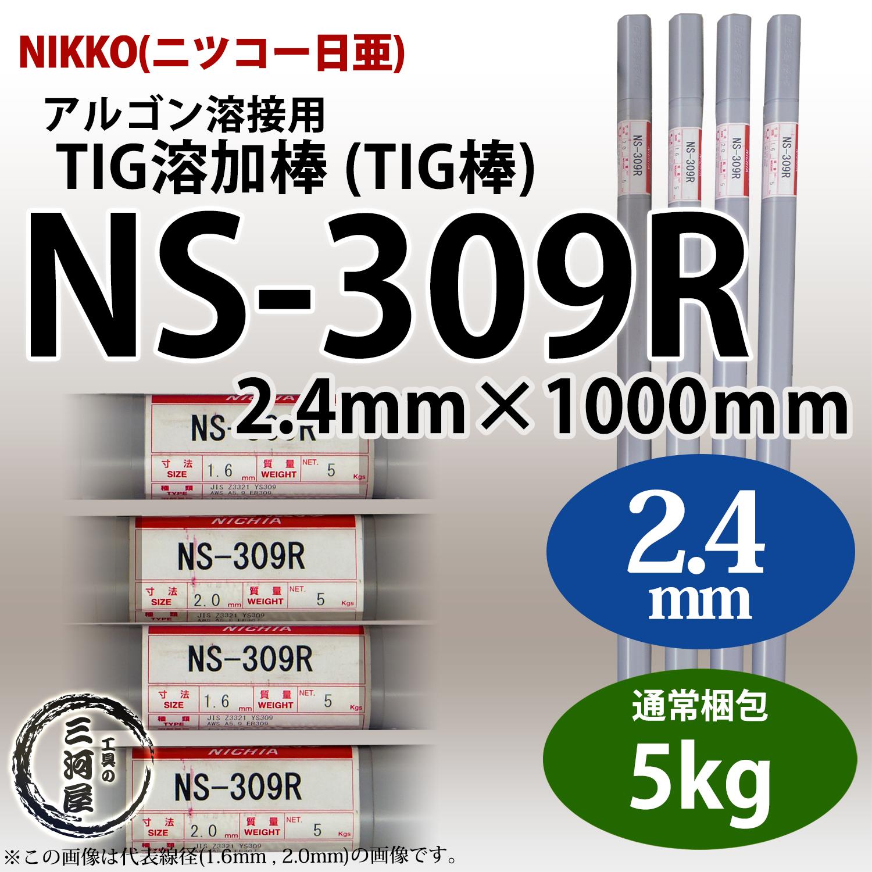 NS-309R2.4mm5kg