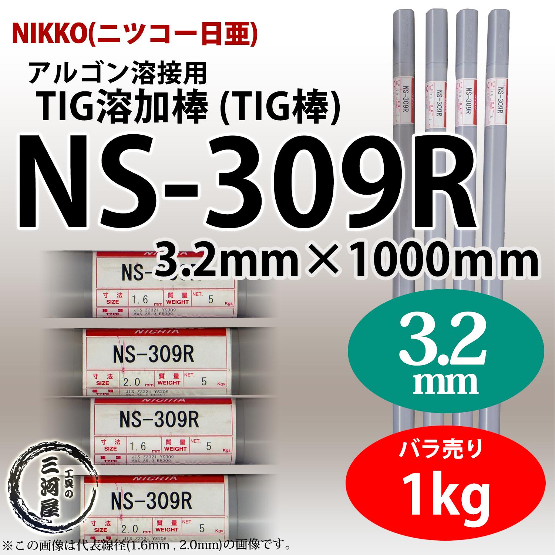 NS-309R3.2mm1kg