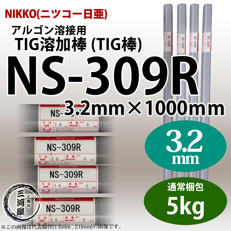 NS-309R3.2mm5kg