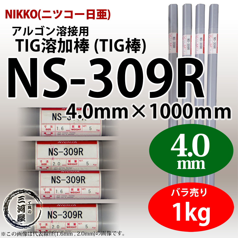 NS-309R4.0mm1kg