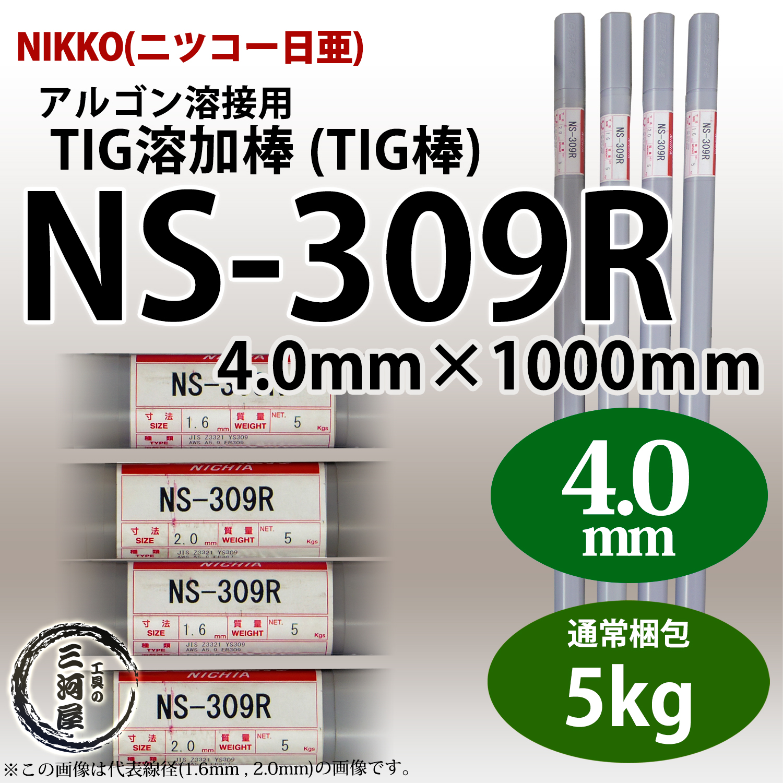 NS-309R4.0mm5kg