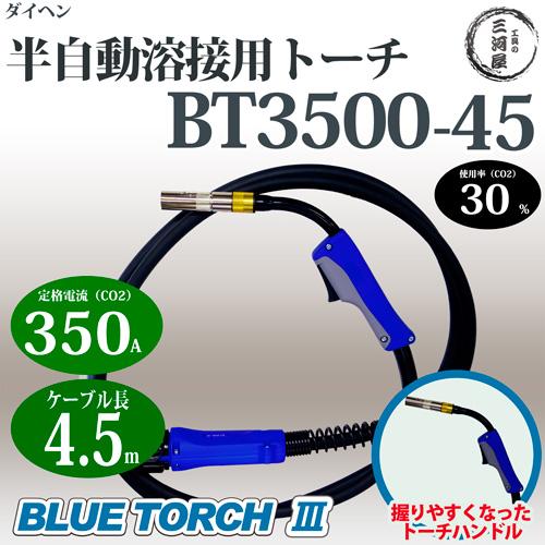 ダイヘン 純正 CO2/MAG用溶接トーチ WT3500-MD(WT-3500-MD) 350A用 後継品