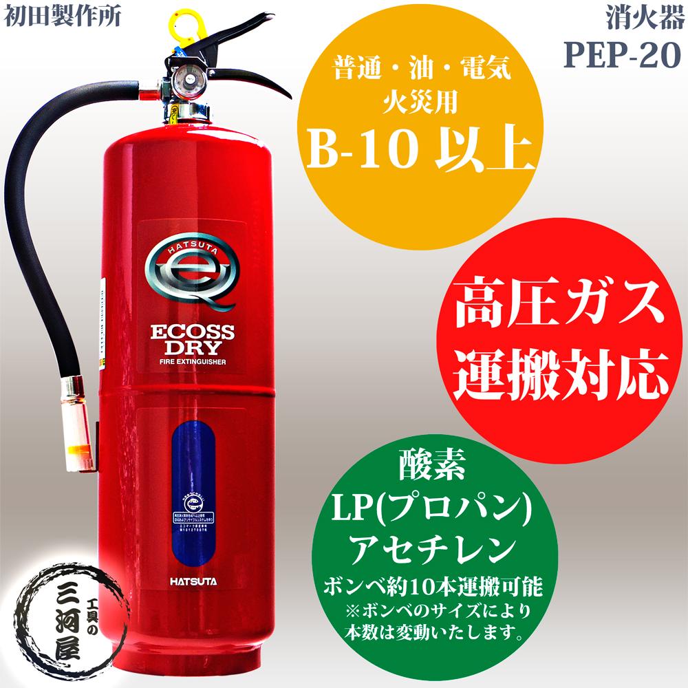高圧ガス運搬用 消火器 PEP-20(初田製作所) 高圧ガス保安法