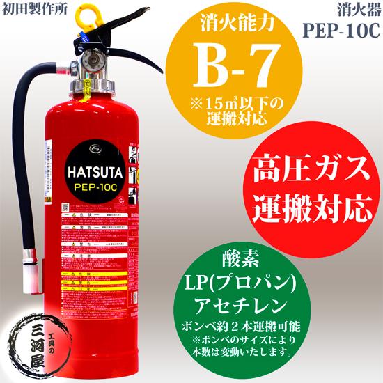 高圧ガス運搬用 消火器 PEP-10C(初田製作所) 高圧ガス保安法