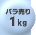 コベルコ Z1-Z φ2.6kg バラ売り1kg