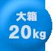コベルコ Z1-Z φ2.6kg 20kg