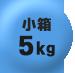 コベルコ Z1-Z φ2.6kg 5kg