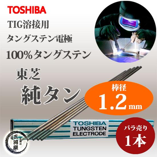 純タングステン 1.2mm×150mm バラ売り1本