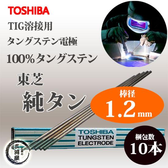 純タングステン 1.2mm×150mm