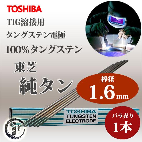 純タングステン 1.6mm×150mm バラ売り1本