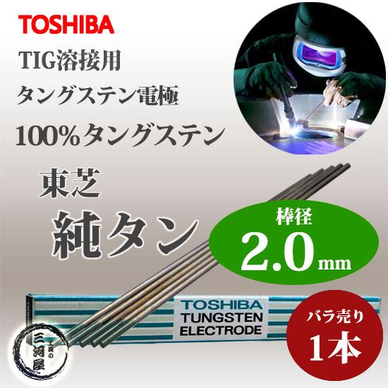 純タングステン 2.0mm×150mm バラ売り1本