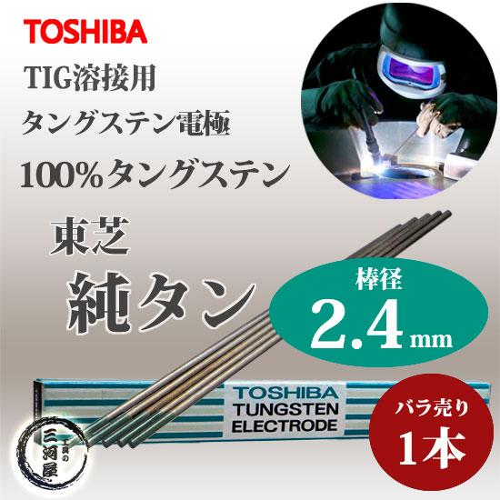 東芝(TOSHIBA) TIG溶接用タングステン電極 純タングステン(純タン/W3005) 2.4×150mm 【バラ売り1本】