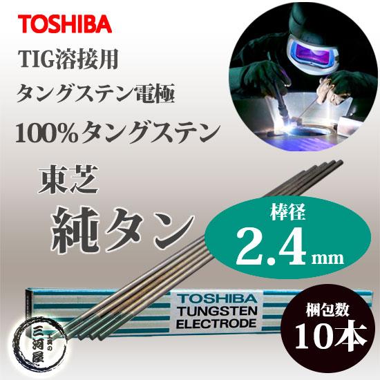 純タングステン 2.4mm×150mm