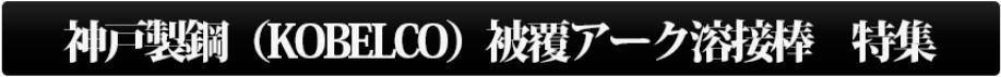 神戸製鋼 (KOBELCO) 被膜アーク溶接棒 特集