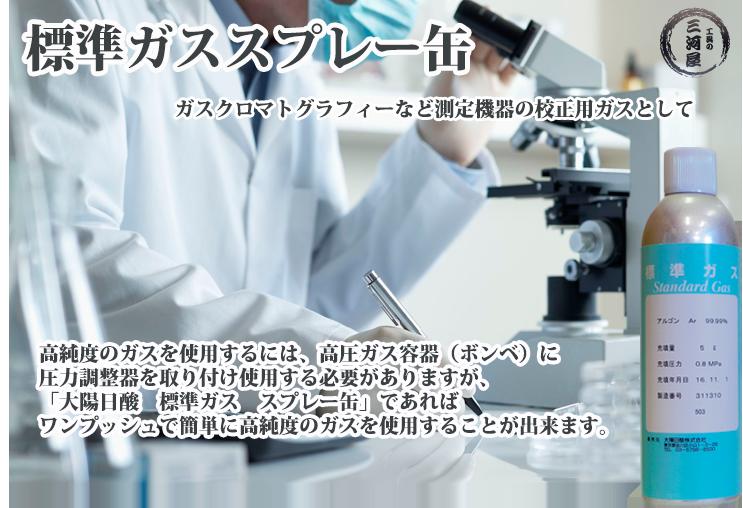 工具の三河屋 高純度ガススプレー缶(プッシュ缶)