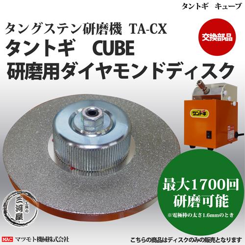 マツモト機械株式会社 MAC タングステン研磨機 タングステン電極棒研磨機 タントギ CUBE キューブ