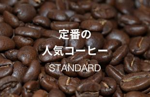 定番の人気コーヒー