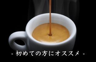 お試しコーヒー