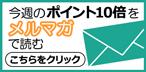 メルマガ購読リンク