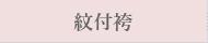 好日屋の紋付袴フルセットレンタル