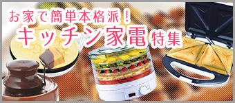 お菓子メーカー家電
