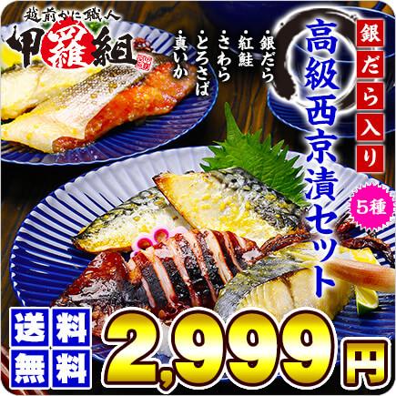 西京漬け5種