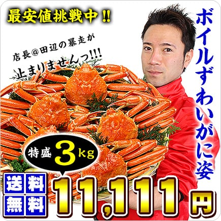 ボイルずわいがに姿3kg11111円