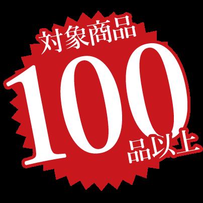 対象商品100品以上