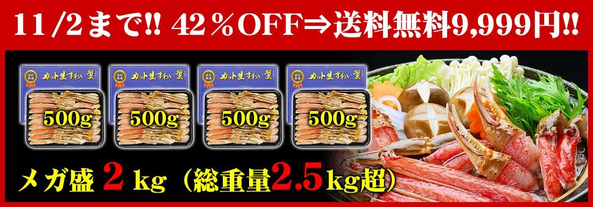 カット生ずわい蟹2kg