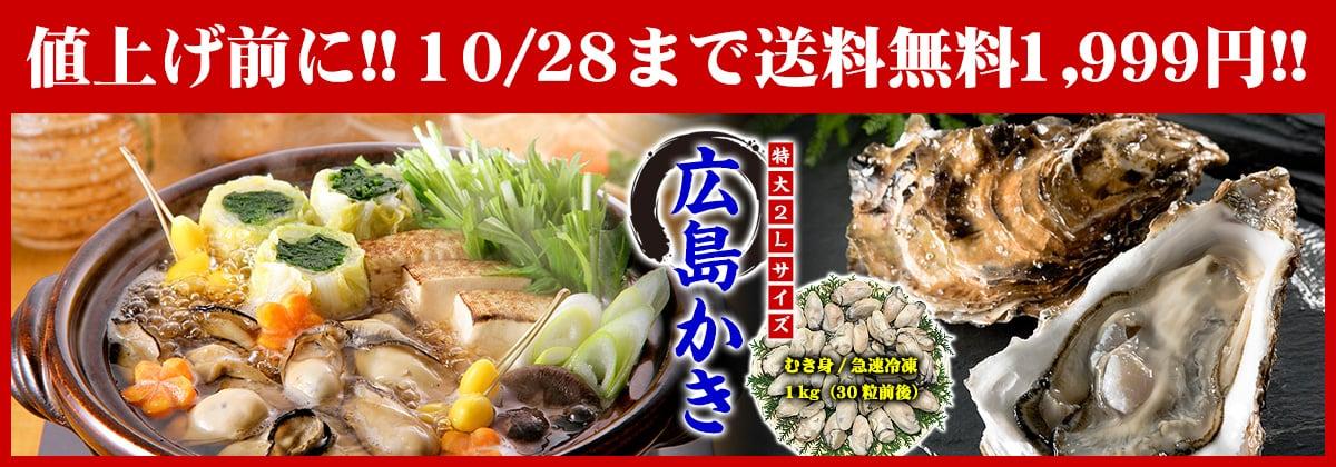 かき2L1999円