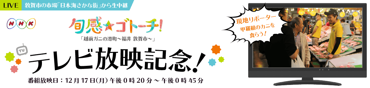 旬感ゴトーチ放映記念