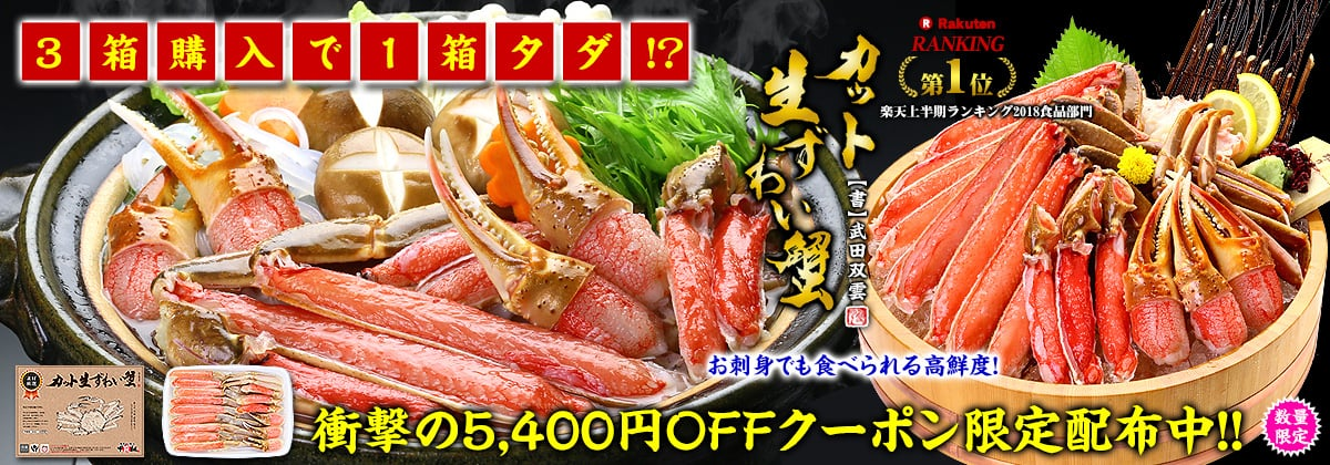 カット生ずわい蟹の衝撃5400円クーポン限定配布中