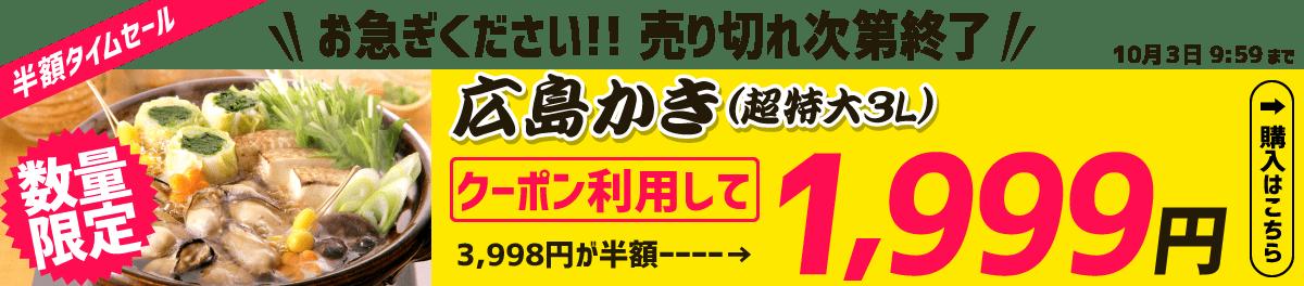 広島カキの半額タイムセール