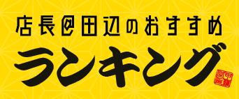 店長田辺のおすすめランキング