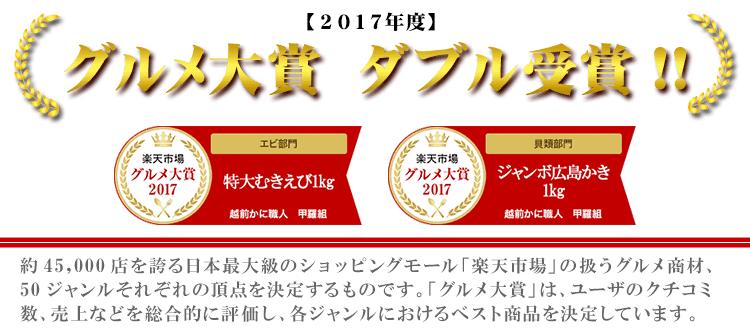 グルメ大賞2017ダブル受賞