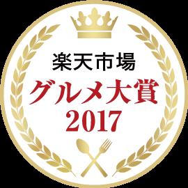 楽天グルメ大賞2017受賞