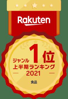 楽天上半期ランキング2021食品1位