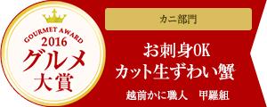 楽天グルメ大賞2016カニ部門受賞