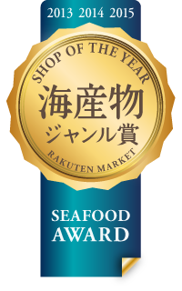 楽天ショップ・オブ・ザ・イヤー海産物ジャンル賞受賞