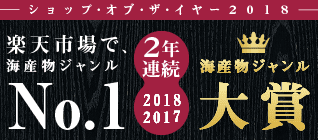 ショップオブザイヤー2018海産物ジャンル大賞受賞
