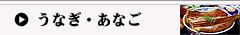 うなぎ・穴子カテゴリ